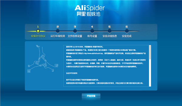 阿里蜘蛛池免费版