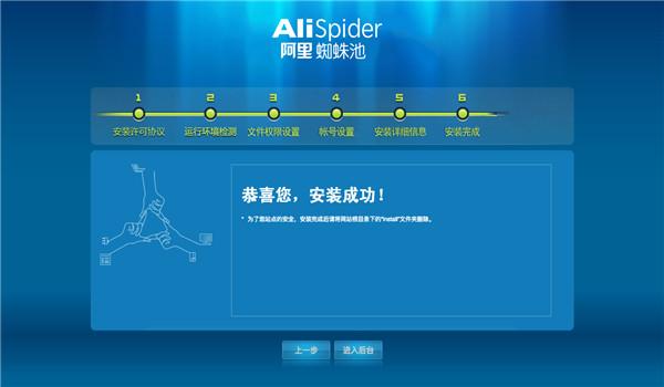阿里蜘蛛池官方版下载