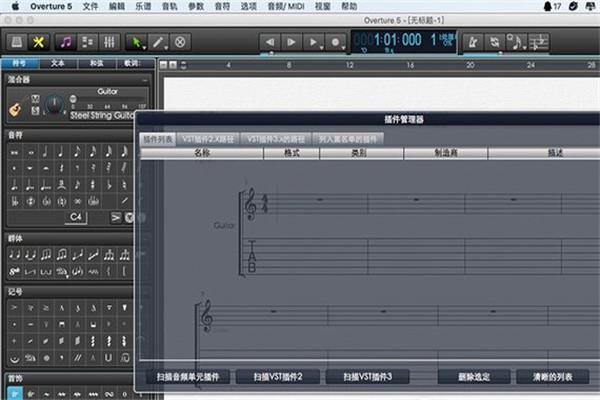 Overture中文版