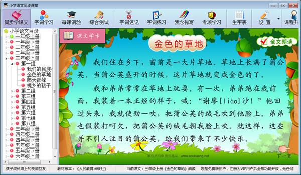 小学语文同步课堂免费版