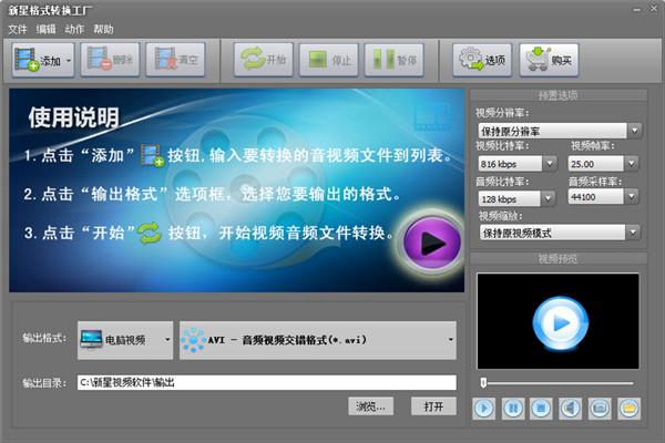 新星安卓手机格式转换器中文免费版