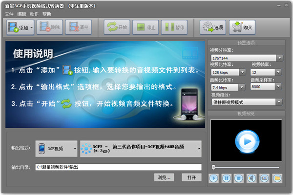 新星3GP视频格式转换器最新版
