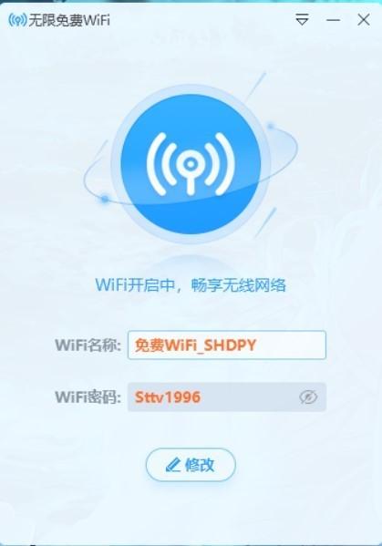 蒲公英WiFi免费版