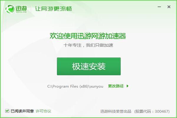 迅游网游加速器官方版下载