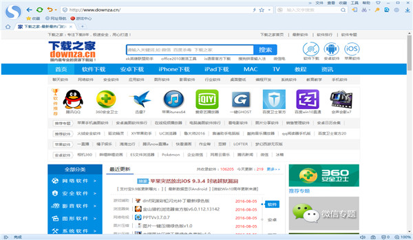 搜狗高速浏览器2019最新版下载