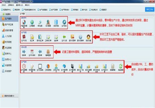 新页生产ERP