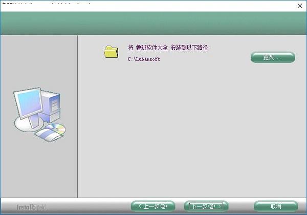 鲁班质检计量电脑版
