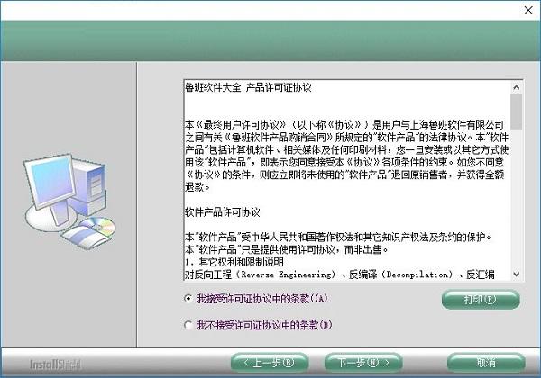鲁班质检计量电脑版下载