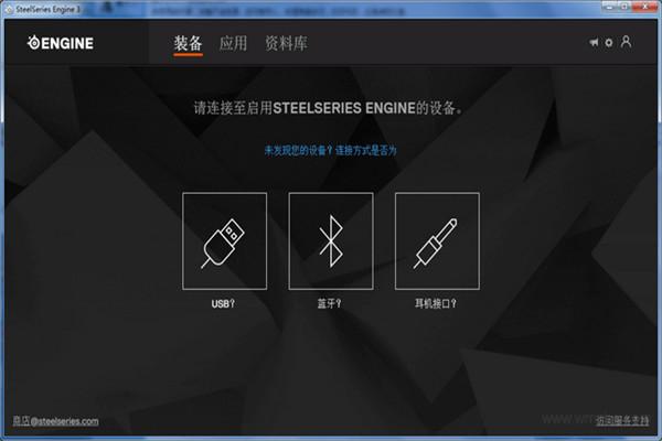 SteelSeries Engine 3绿色版
