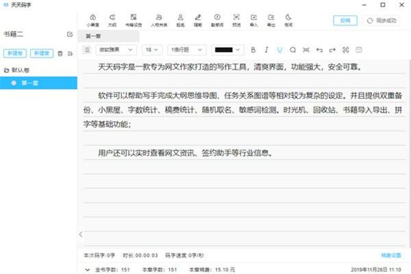 天天码字电脑最新版下载