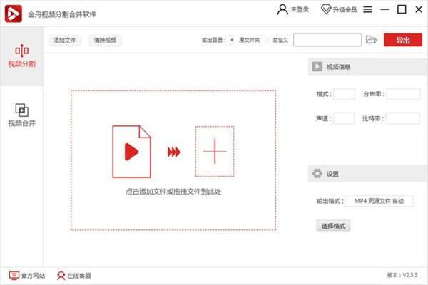 金舟视频分割合并软件免费版下载