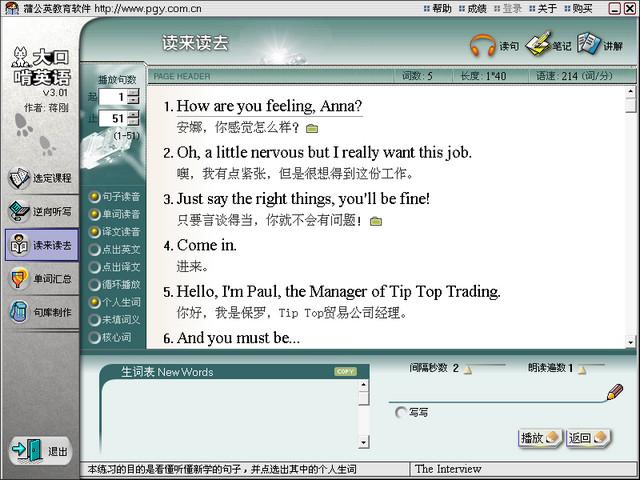 大口啃英语电脑版