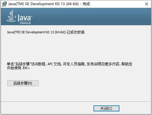 Java Development Kit最新版