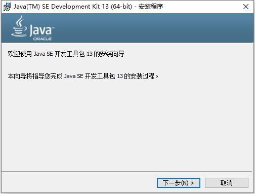 Java Development Kit官方版下载