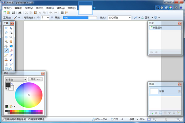 Paint.NET中文版