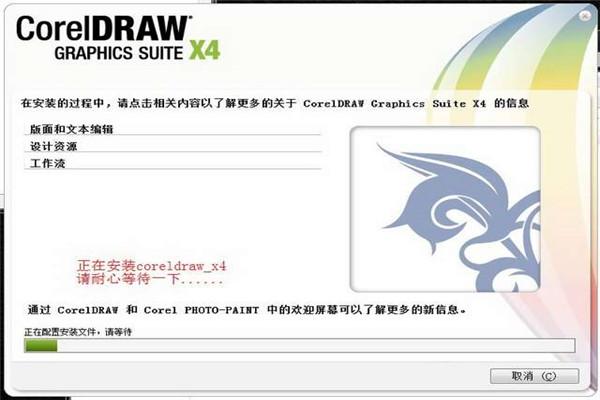 Coreldraw X4免费中文版下载