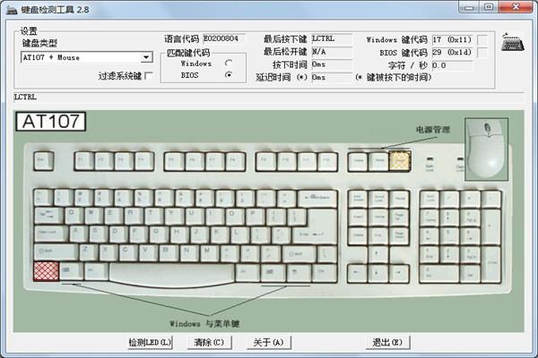 键盘检测工具绿色版