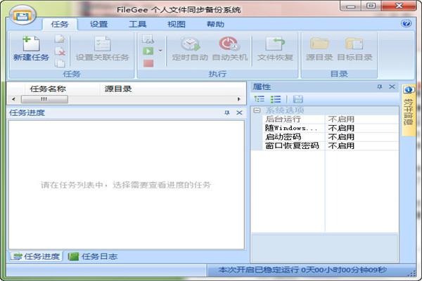 FileGee电脑版