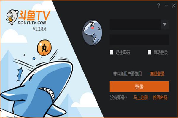 斗鱼TV直播伴侣电脑版下载