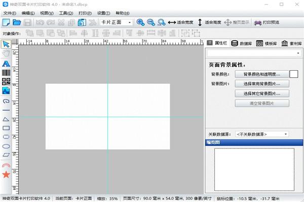 神奇双面卡片打印软件最新版