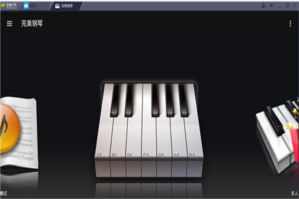 完美钢琴电脑版