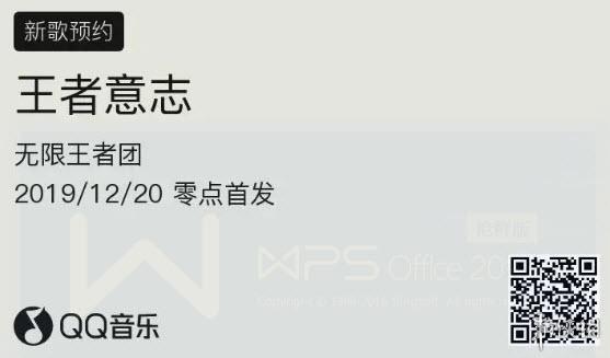 王者荣耀2019冬季冠军杯主题曲王者意志试听地址