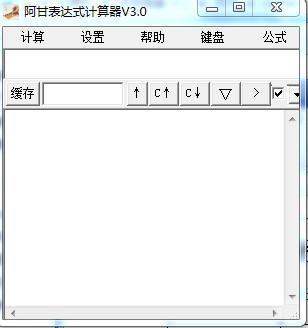 阿甘表达式计算器绿色免费版