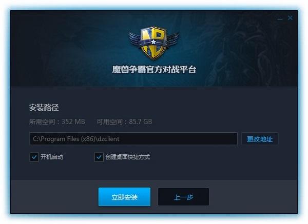 魔兽争霸电竞平台官方下载