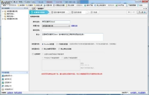 VG浏览器绿色版