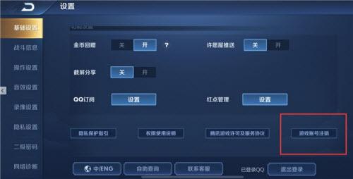 王者荣耀正式上线账号注销功能