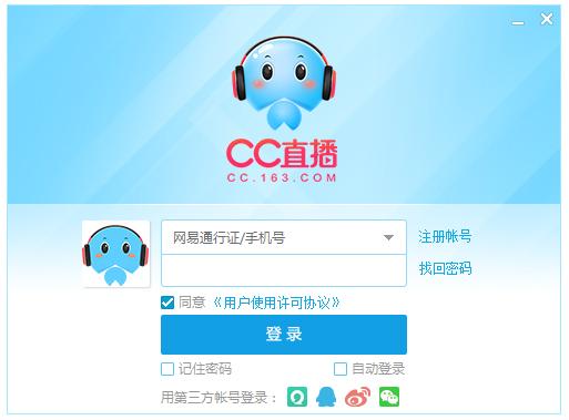 网易cc错误码416_网易CC直播官方版下载|网易CC直播电脑版 V3.20.88 -29下载站