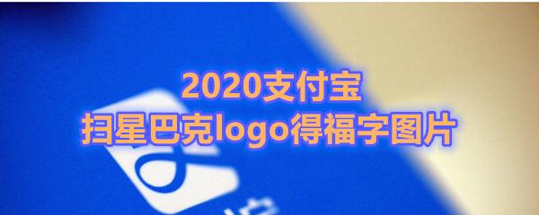 2020《支付宝》扫星巴克logo得福字图片