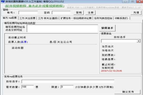 微信投票免费刷票软件绿色版