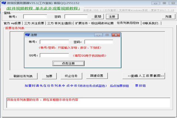 微信投票免费刷票软件免费版