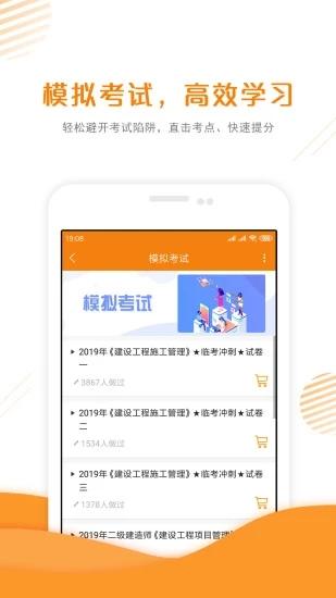 二级建造师准题库app下载