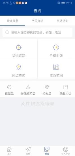 德邦快递app下载