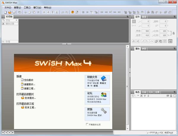 SWiSHMax4免费汉化版