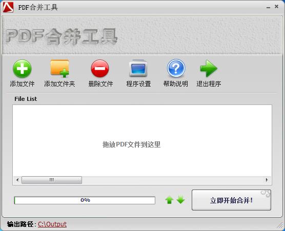 |PDF合并工具免费版