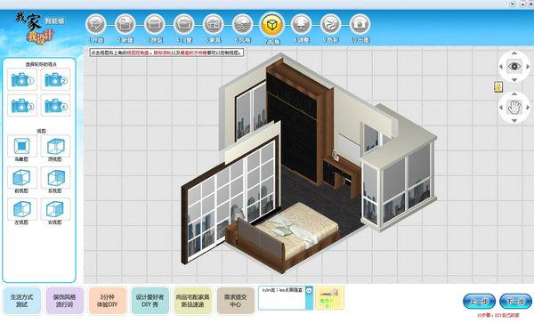 我家我设计6.0破解版