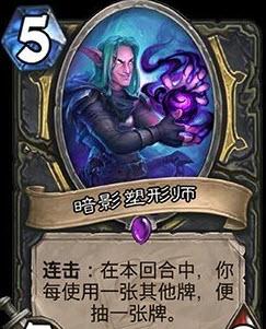 炉石传说暗影塑形师卡牌怎么样
