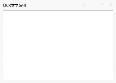 游戏OCR文字识别翻译工具绿色版