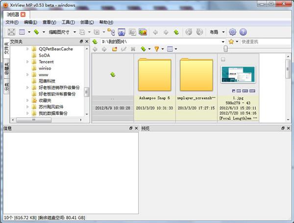 XnViewMPx64多国语言绿色免费版