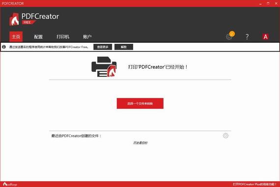 PDFCreator中文版