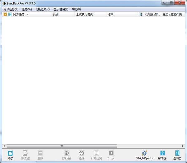 SyncBackPro中文免费版