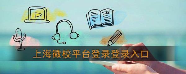 上海微校平台登录登录入口