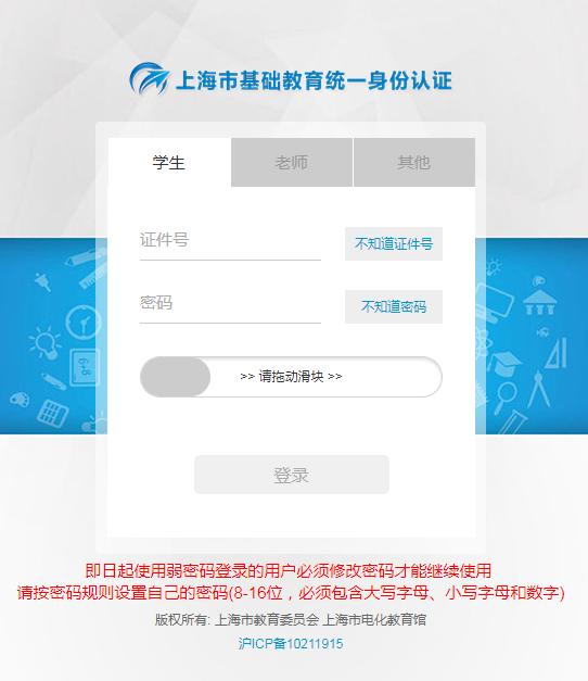 《上海微校》平台登录登录入口