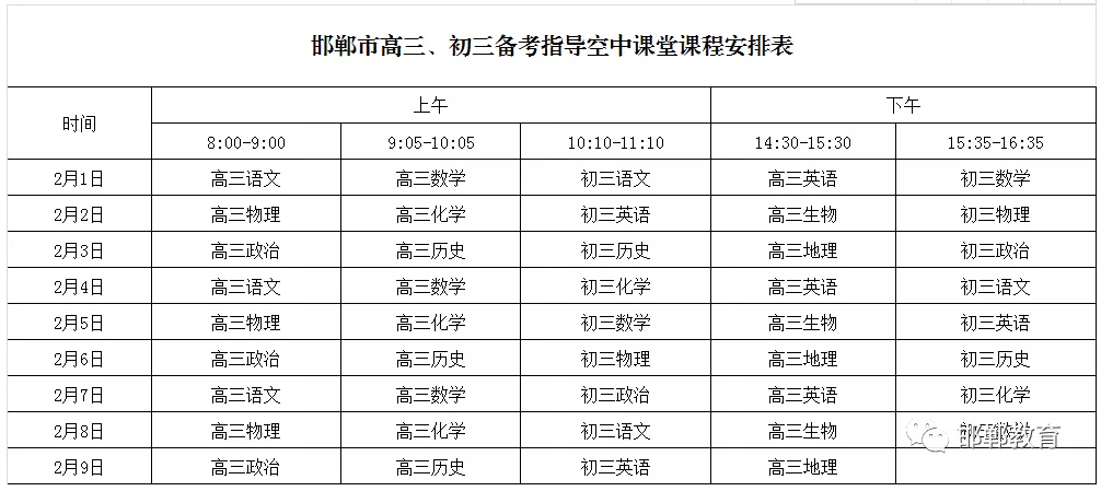 邯郸空中课堂在线直播观看教程