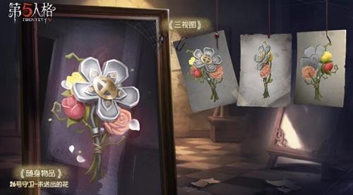 《第五人格》第十一赛季珍宝一览