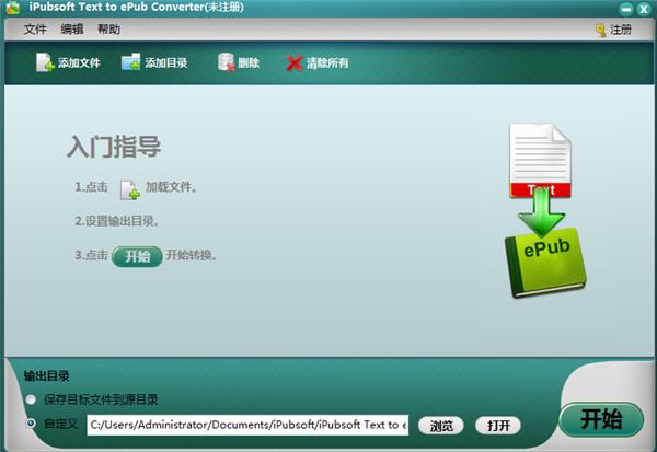 iPubsoft HTML to ePub Converter绿色版