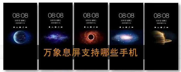 万象息屏支持哪些手机